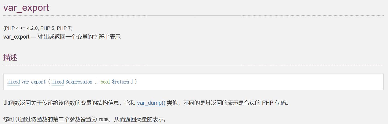 var_export函数的使用