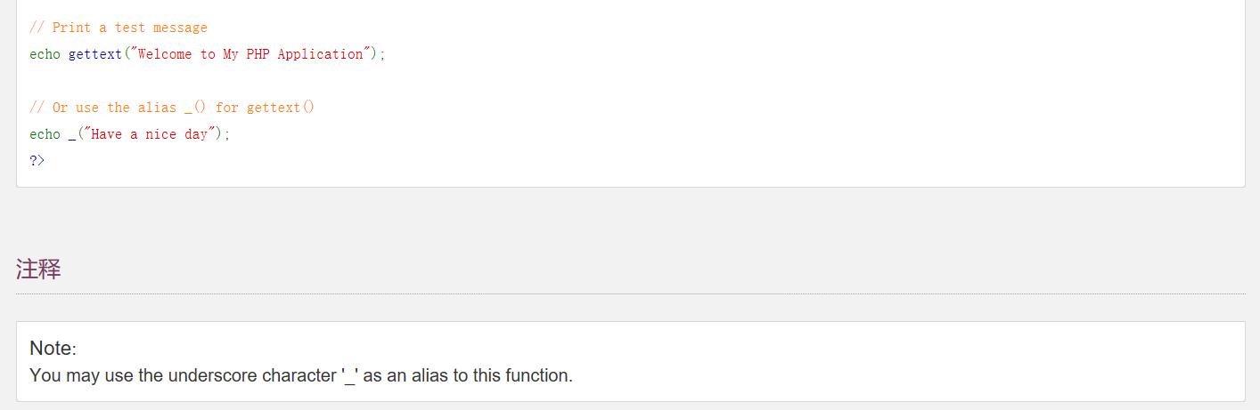 gettext函数用法